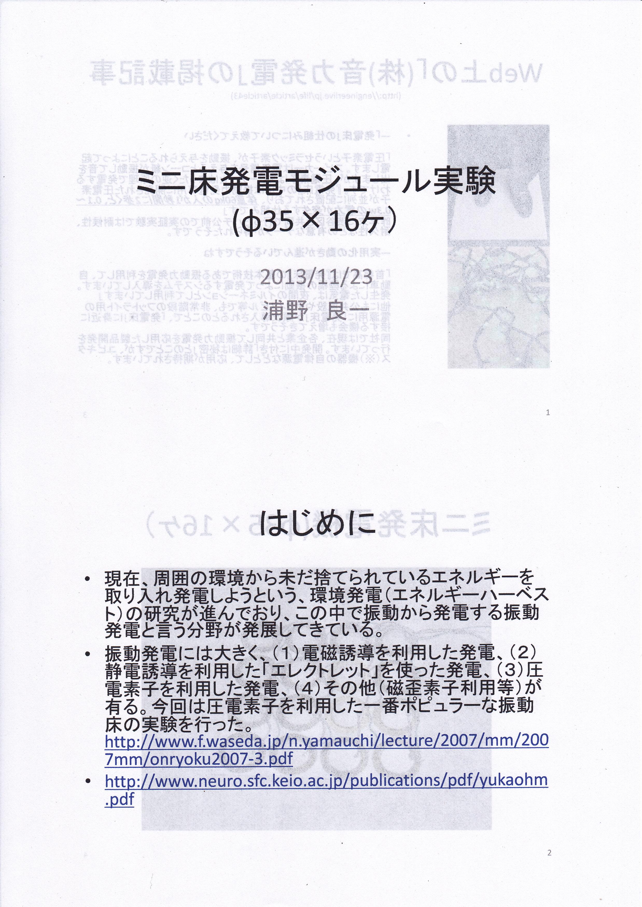 ミニ床発電モジュール実験1