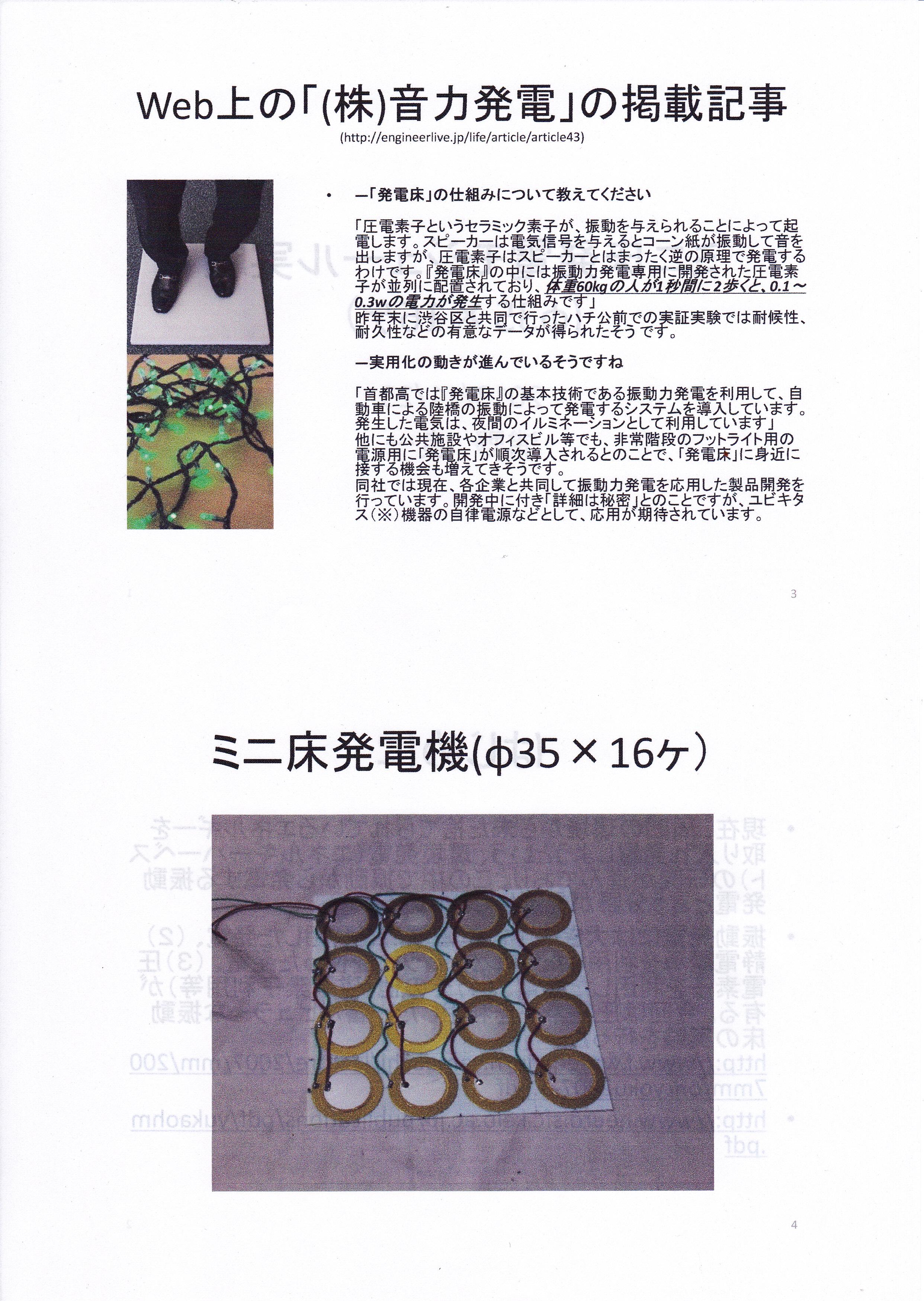 ミニ床発電モジュール実験2