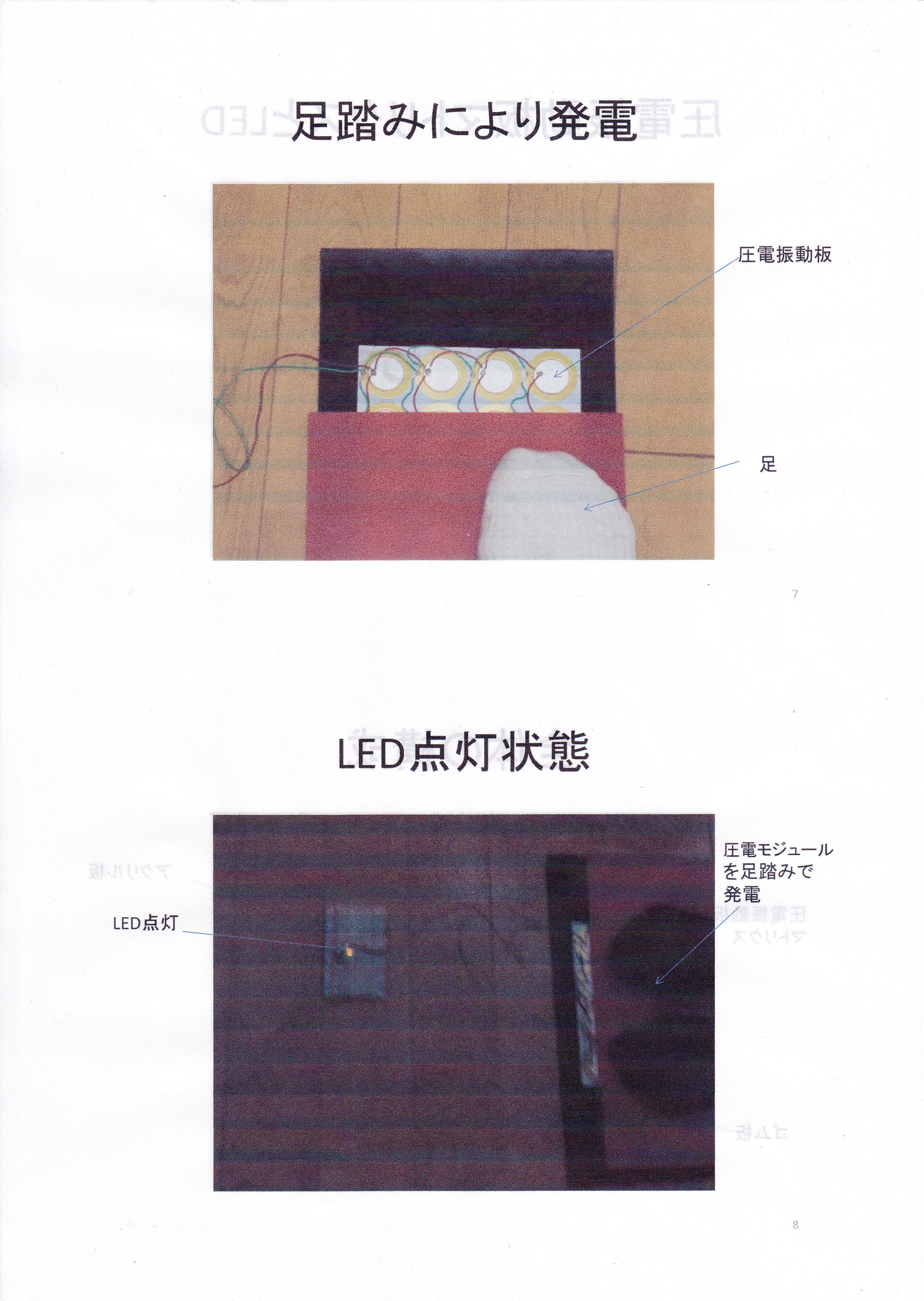 ミニ床発電モジュール実験4