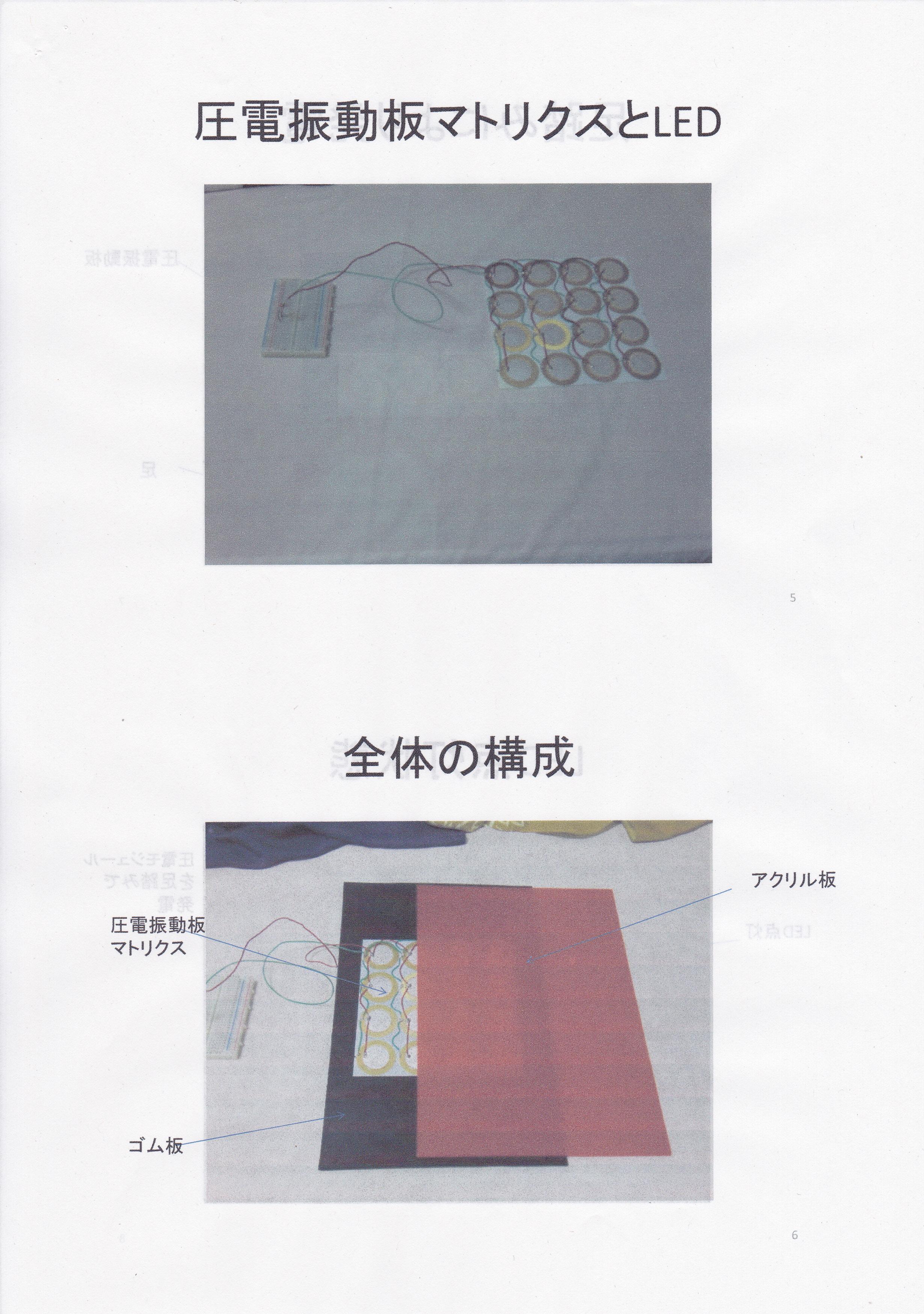 ミニ床発電モジュール実験3