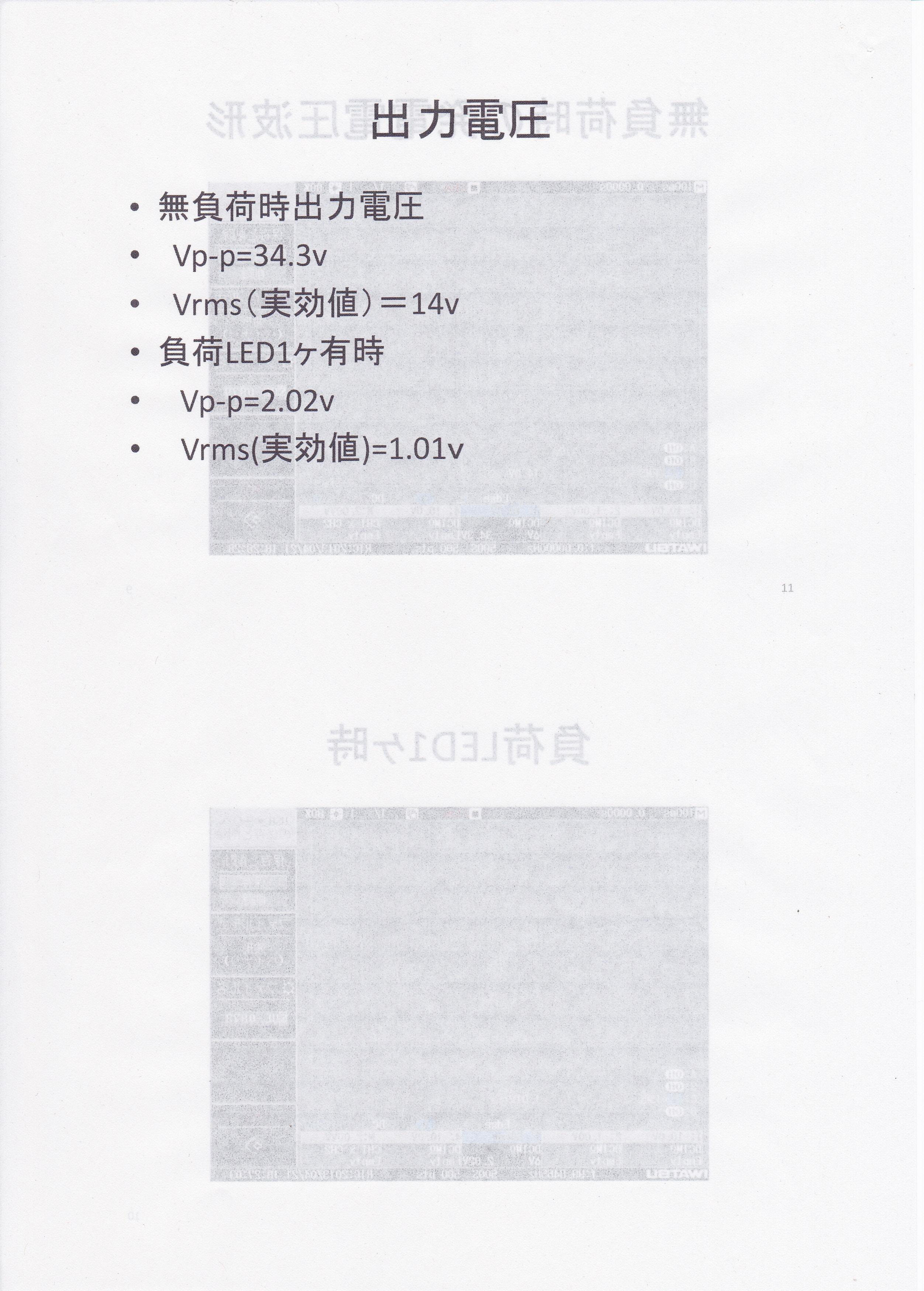 ミニ床発電モジュール実験6
