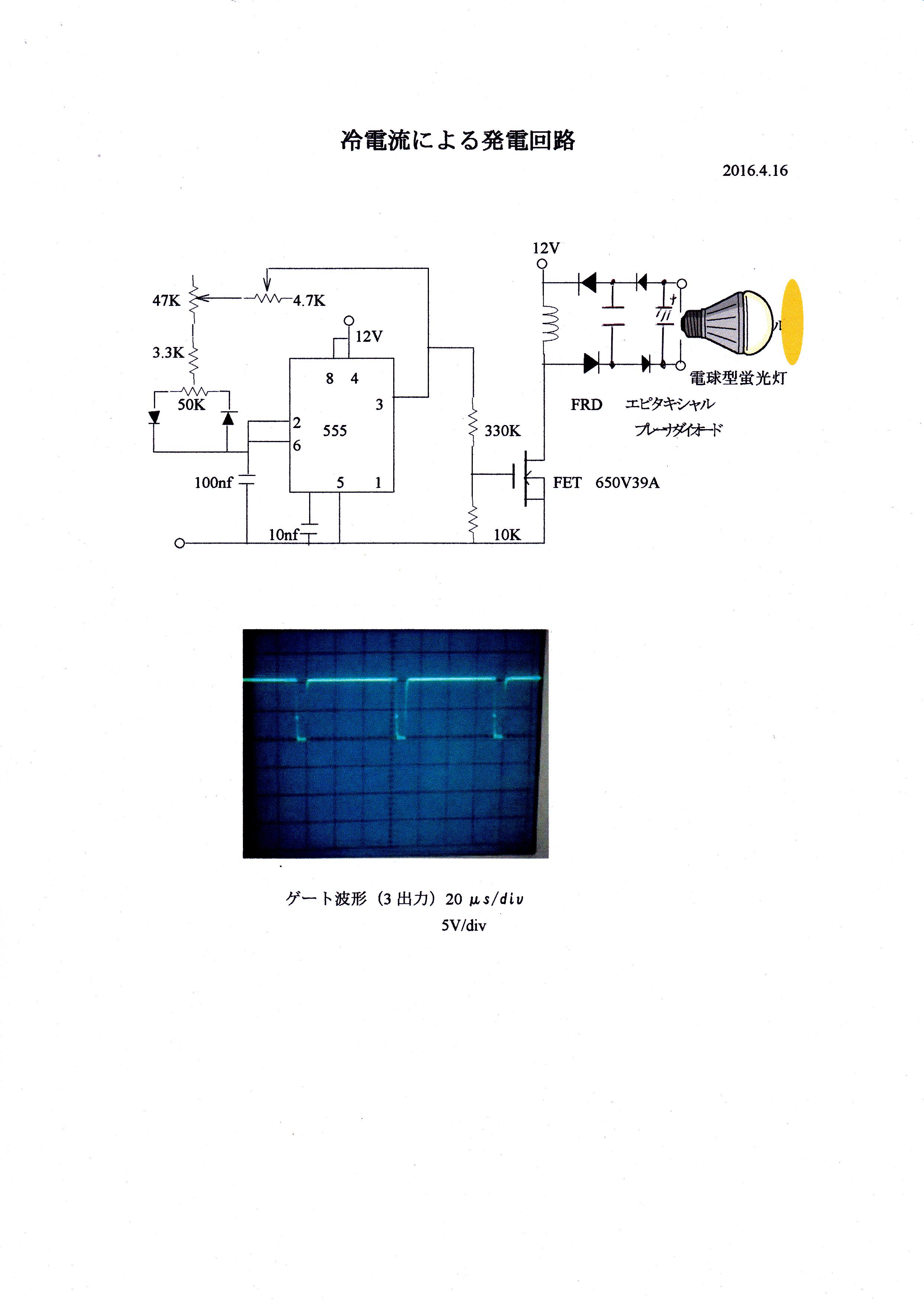 冷電流による発電回路1