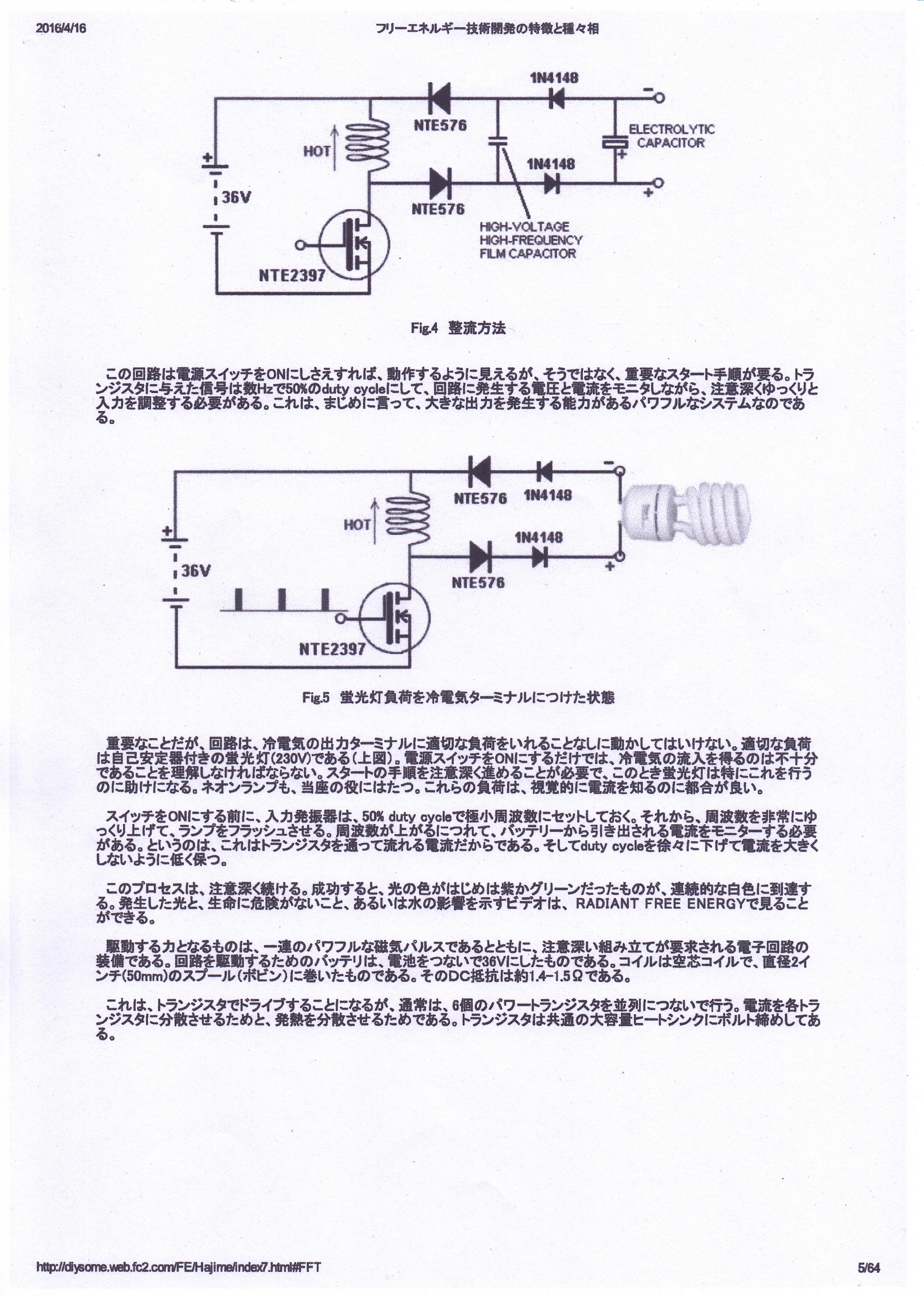 冷電流による発電回路3