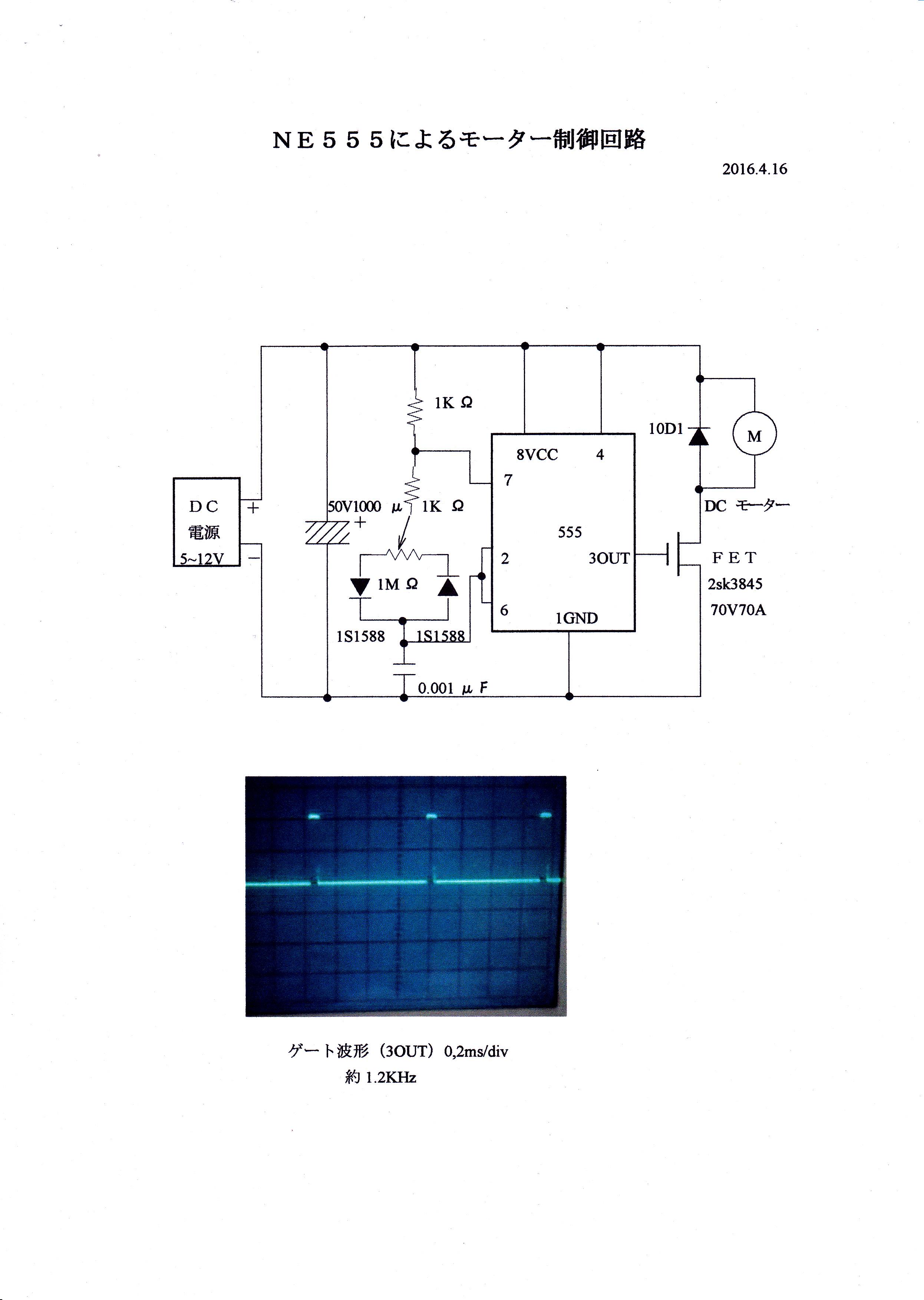 冷電流による発電回路4