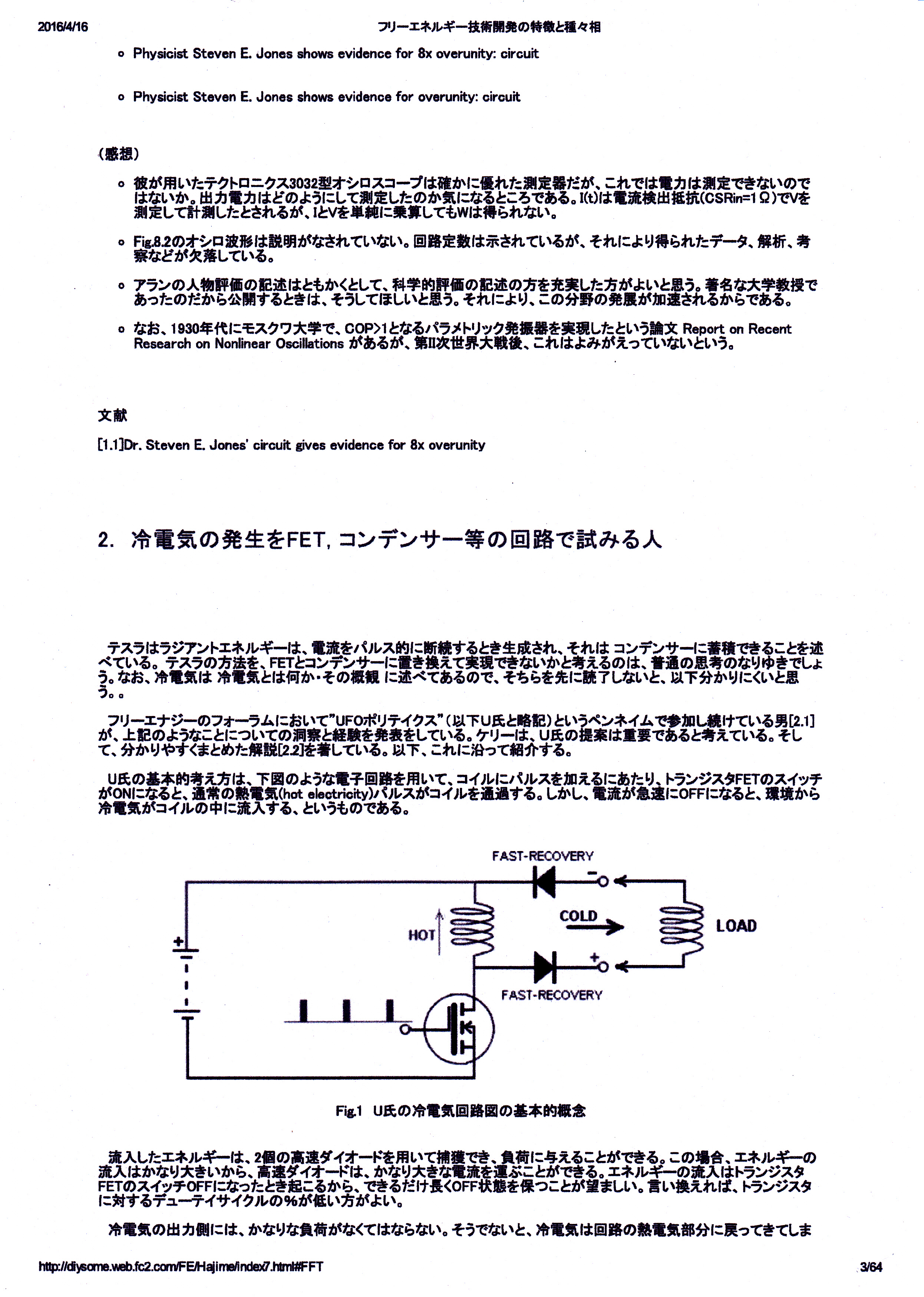 冷電流による発電回路2