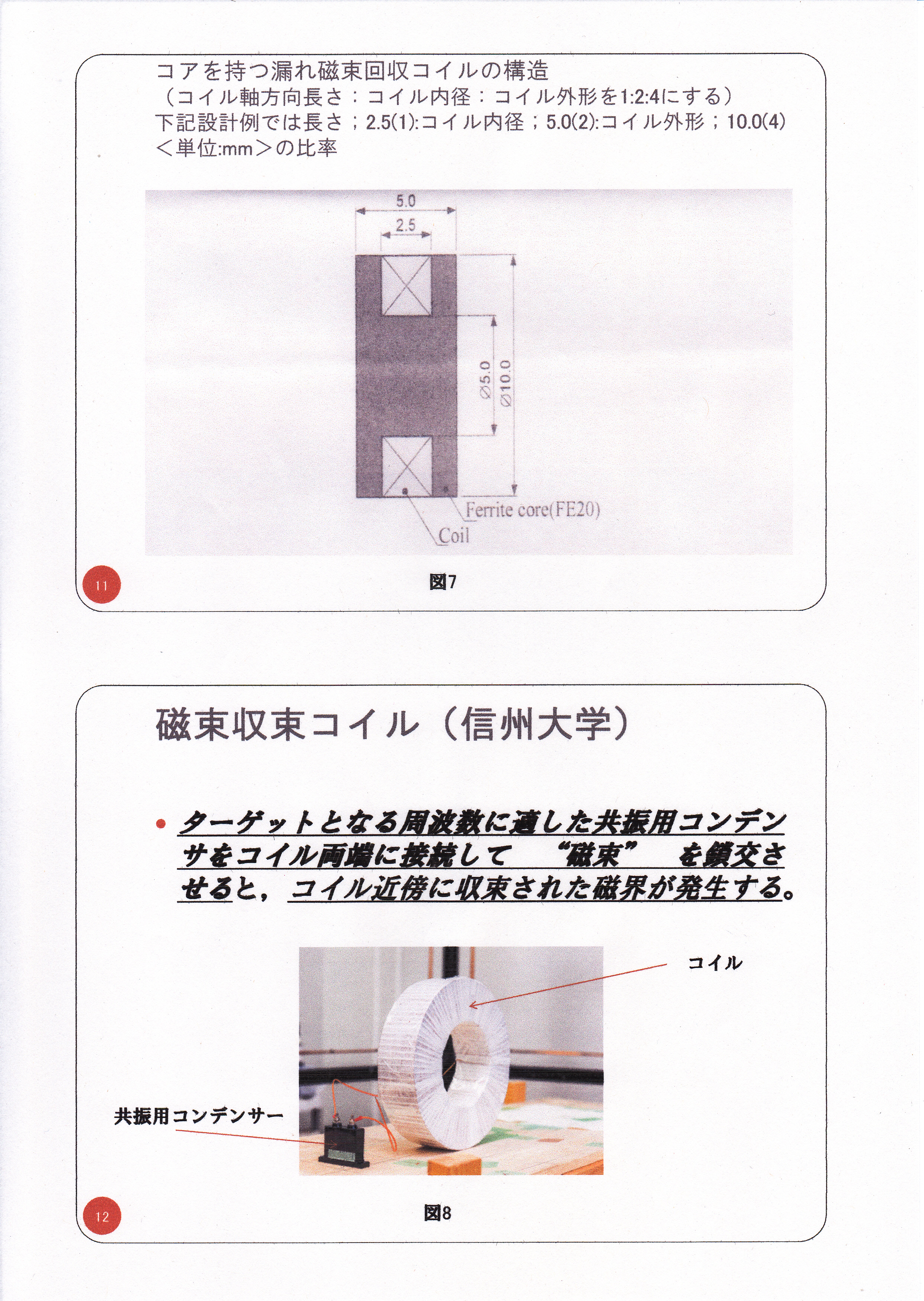 静止型発電機の基礎研究02(漏れ磁束コンバーター)6