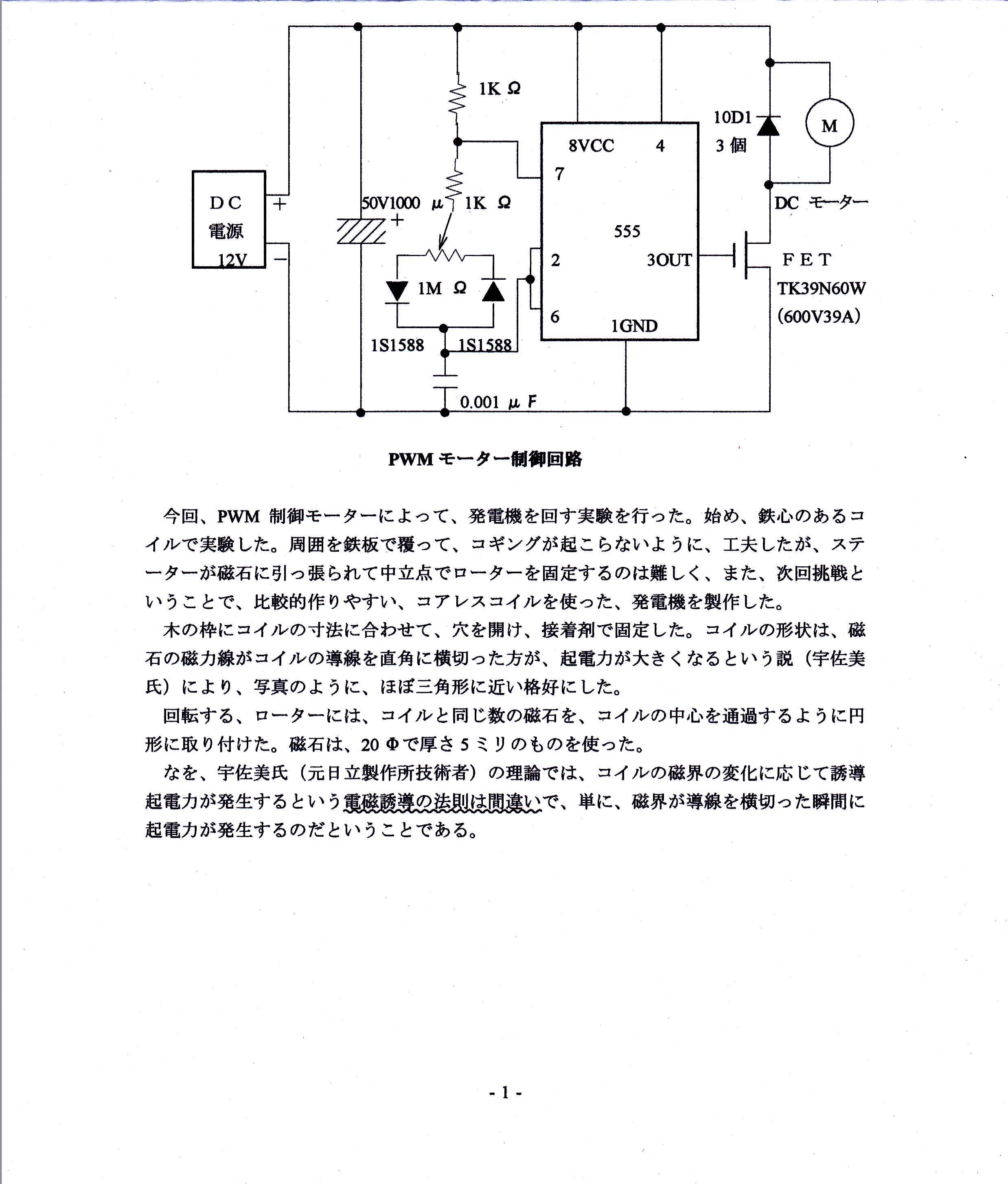 PWM制御モータによる実験1